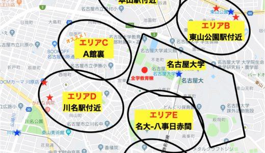 名大東山キャンパスで下宿するならここがオススメ!【名古屋大学、本山】
