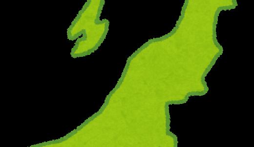新潟県に研究所を持つ企業まとめ【中部・北陸・北信越】(化学メーカー、自動車メーカー、食品メーカー、化粧品メーカー、電機メーカー、医薬品・製薬メーカー)