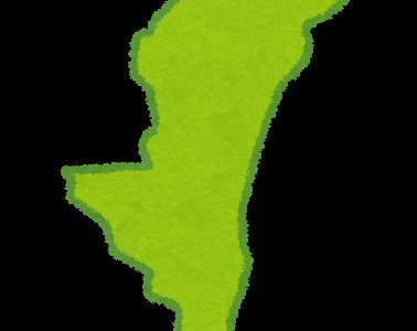 宮崎県に研究所を持つ企業まとめ【九州・南九州】(化学メーカー、自動車メーカー、食品メーカー、化粧品メーカー、電機メーカー、医薬品・製薬メーカー)