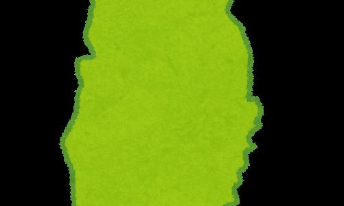 岩手県に研究所を持つ企業まとめ【東北地方】(化学メーカー、自動車メーカー、食品メーカー、化粧品メーカー、電機メーカー、医薬品・製薬メーカー)
